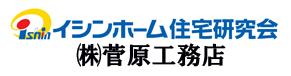 菅原工務店